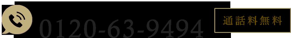 0120-63-9494