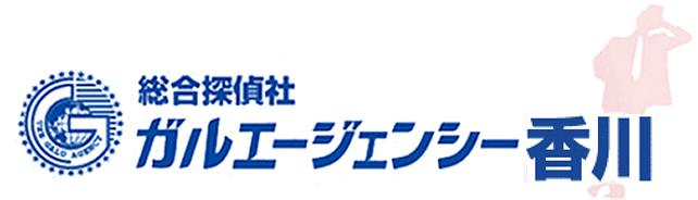ガルエージェンシー香川ロゴ